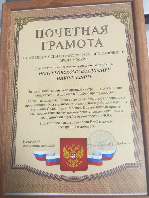 Почетной грамотой ОВД Нагатино-Садовники отмечено взаимодействие ГК «Ангел и полиции в задержании вооруженных правонарушителей.